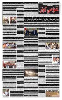 Awami Awaz Epaper